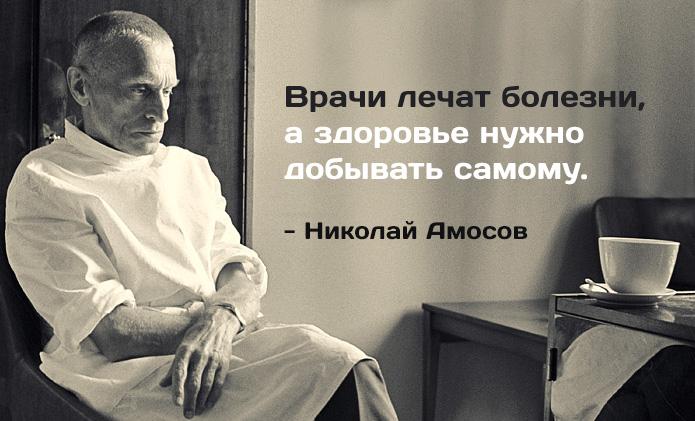 Амосов Николай Михайлович-знаменитый на весь мир врач-кардиолог.