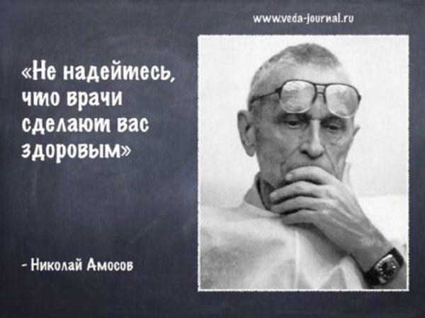 Три кита здоровья Н. Амосова.