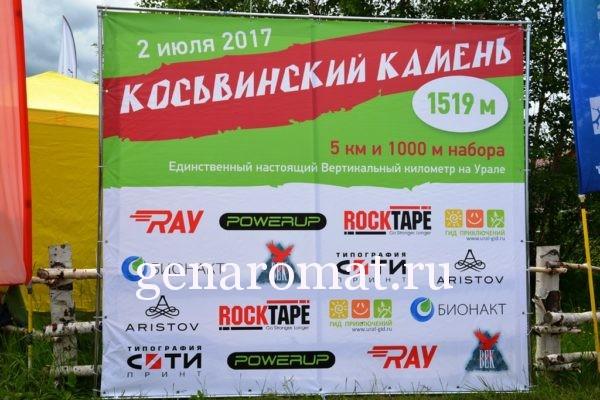 Банер о вертикальном километре.