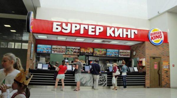 Сеть фастфудов Бургер Кинг