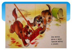 Скороговорка про щенят