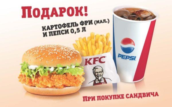 Рекламные акции в KFC