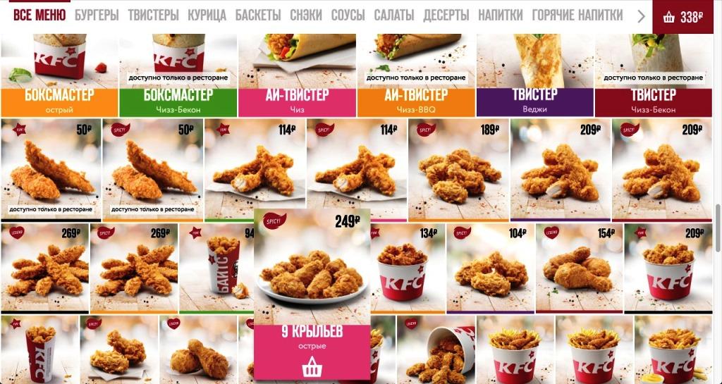 Меню KFC
