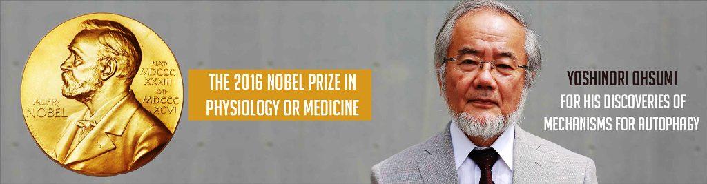 Нобелевский лауреат Ёсинори Осуми