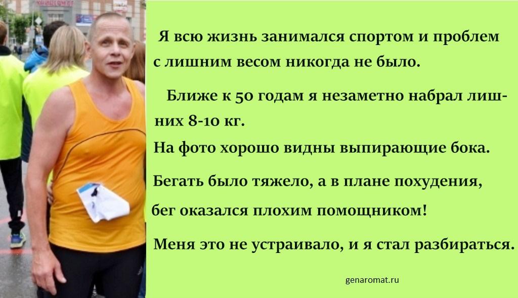 Как создать условия для похудения