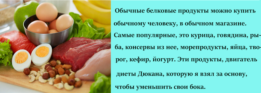 Белковые продукты и условия для похудения