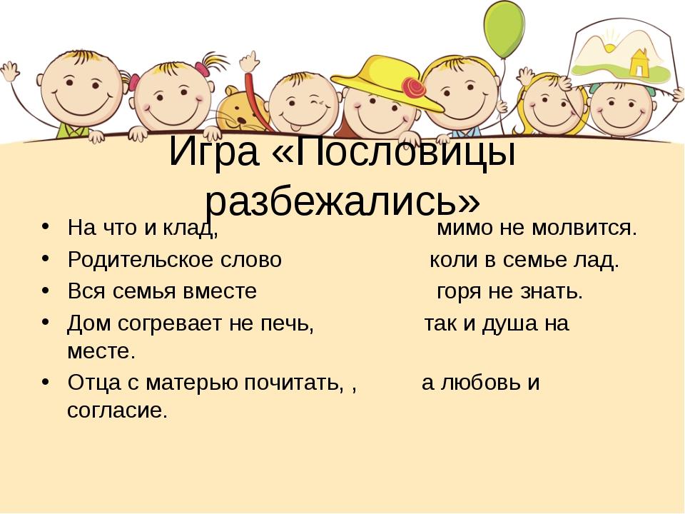 Пословицы и поговорки про детей.Пословицы - разбежались.