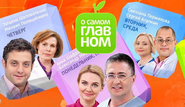 Передачи о здоровье
