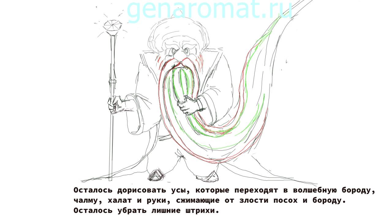 кКак нарисовать Черномораа