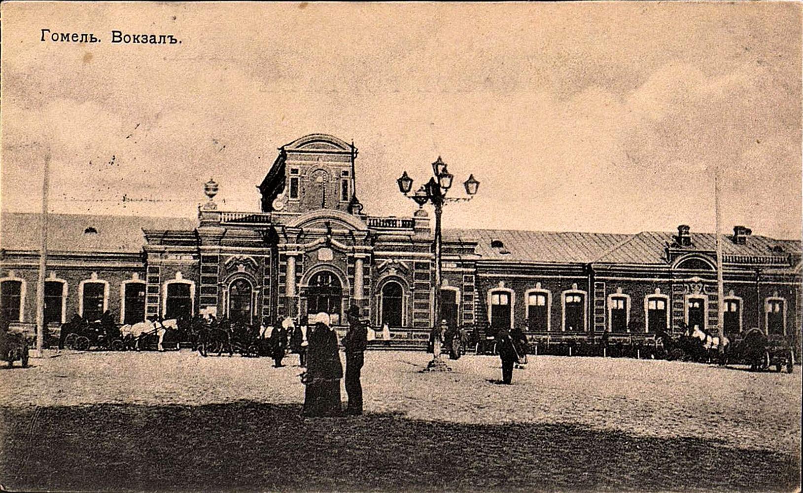 Гомель 1901 г.